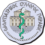 Dental Association, Piraeus